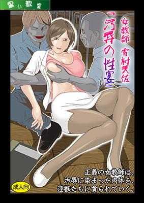 女教師雪村美佐「汚辱の性宴」