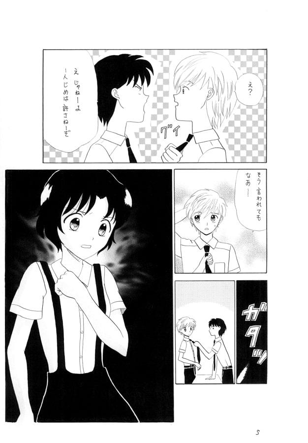 あすかイルシオン第52話「狙われたレナ」