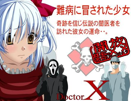 DoctorX 少女手術シミュレーターKM