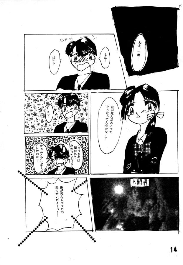 過去短編集6