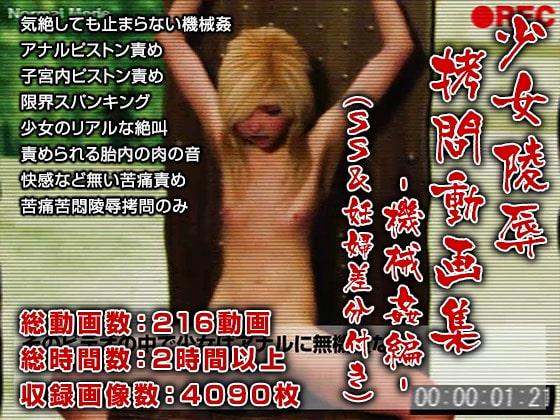 少女陵辱拷問動画集-機械姦編-(SS&妊婦差分付き)(DLsite版)