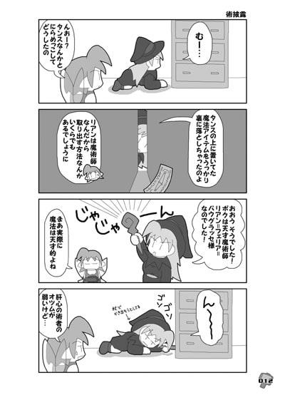 DLsite専売妄想バーチャルマスコットキャラ ティナたんが逝く!! vol.1