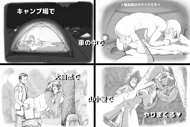 ママショタイム アウトドア編
