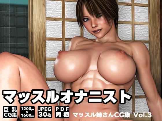 マッスルオナニスト - マッスル姉さんCG集 Vol.3 -