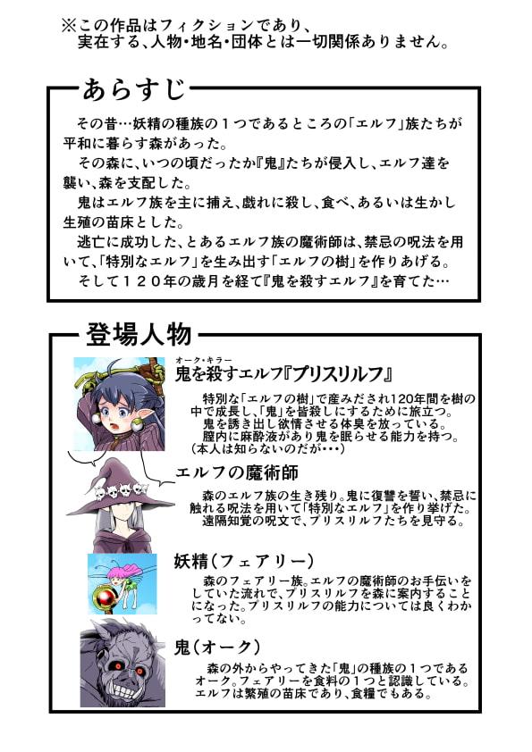 鬼を殺すエルフ【オーク・キラー・エルフ】