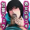 淫乱処女ぶっかけ精液2