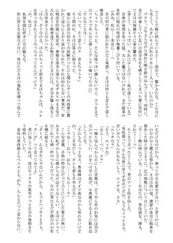 黒淫 SCHWARZ PANZER・DL版