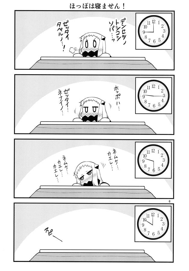 ほっぽちゃんの日常4