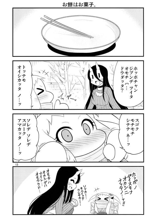 ほっぽちゃんの日常5