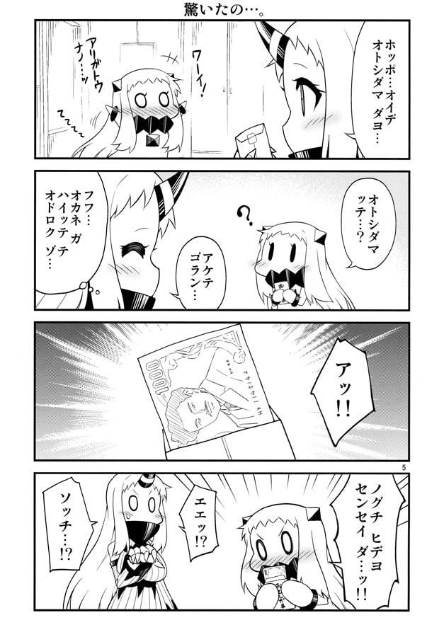 ほっぽちゃんの日常6