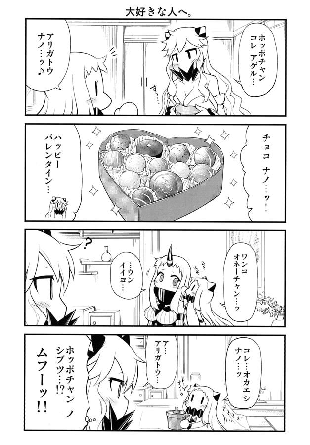ほっぽちゃんの日常7