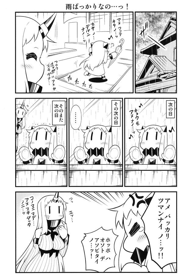 ほっぽちゃんの日常9