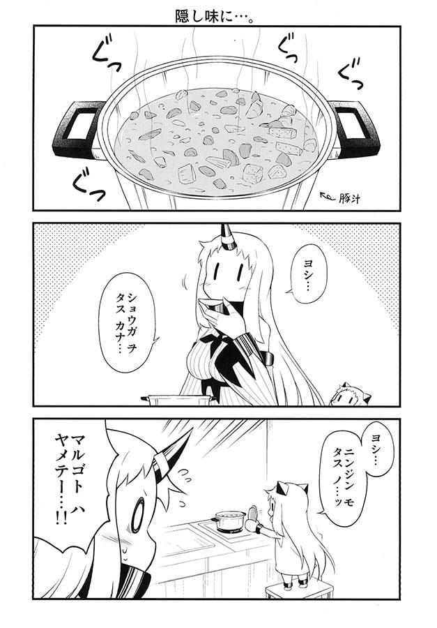 ほっぽちゃんの日常10