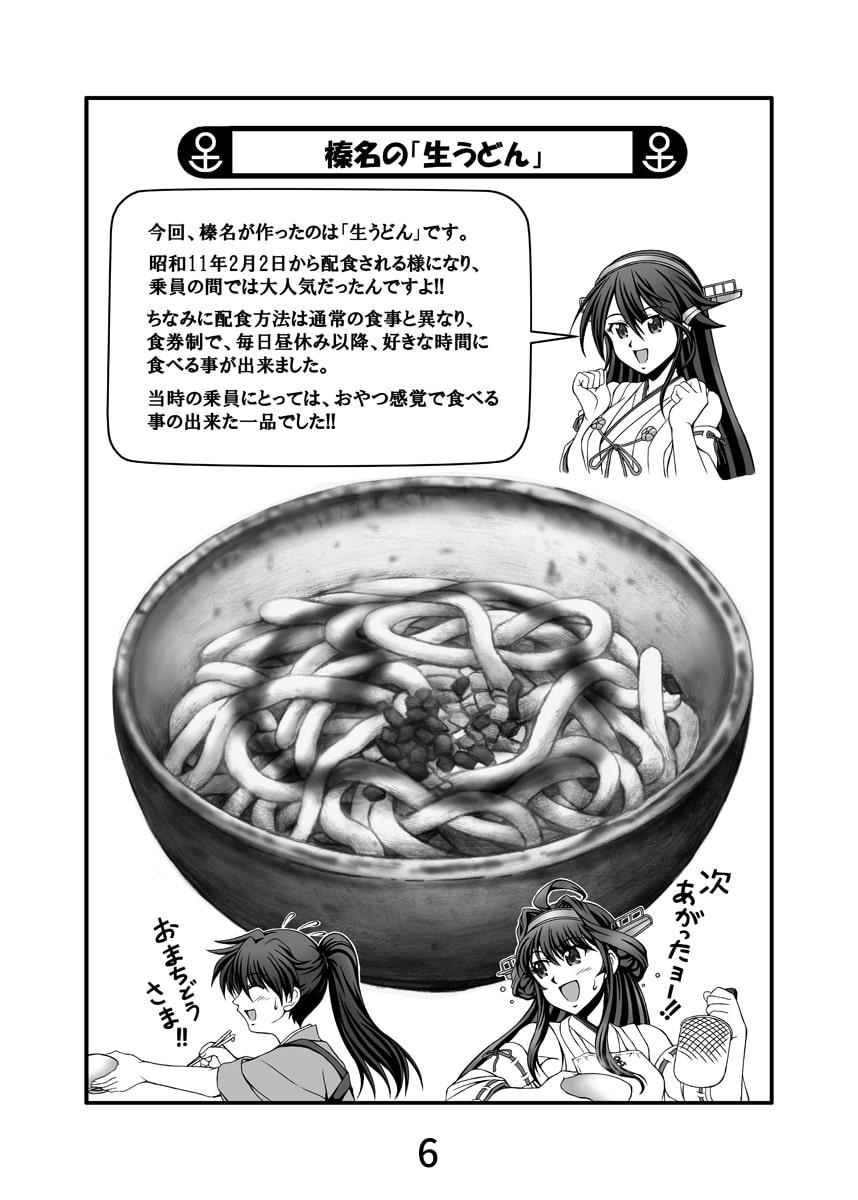 居酒屋鳳翔まかない記 第三集(商品番号:RJ189499)