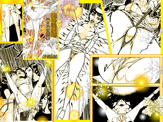 闇の淫虐師 エロスの狂宴