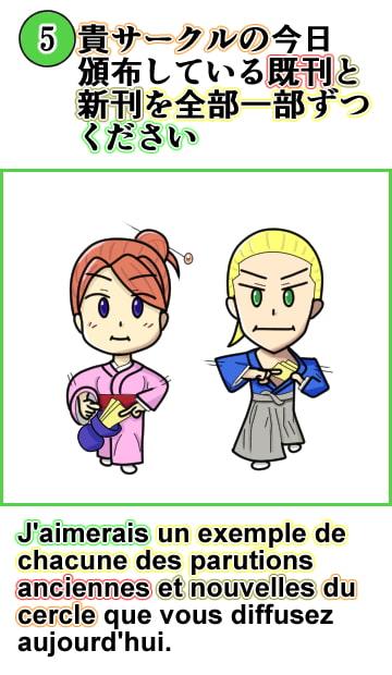 translations(フランス語)