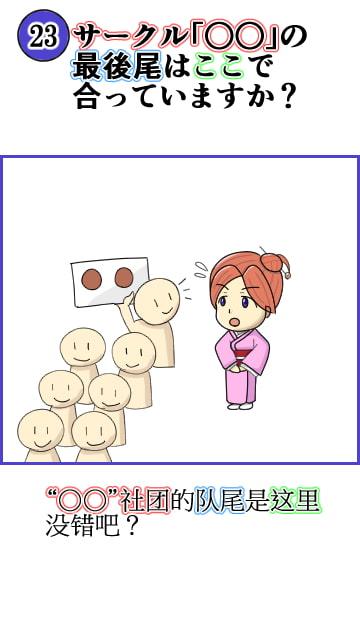 translations(中国語)