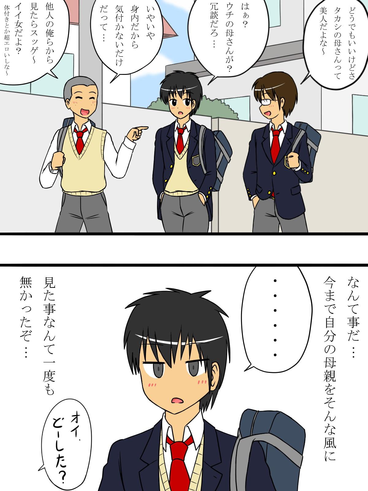 【カラー】ママ×ショタ短編マンガ