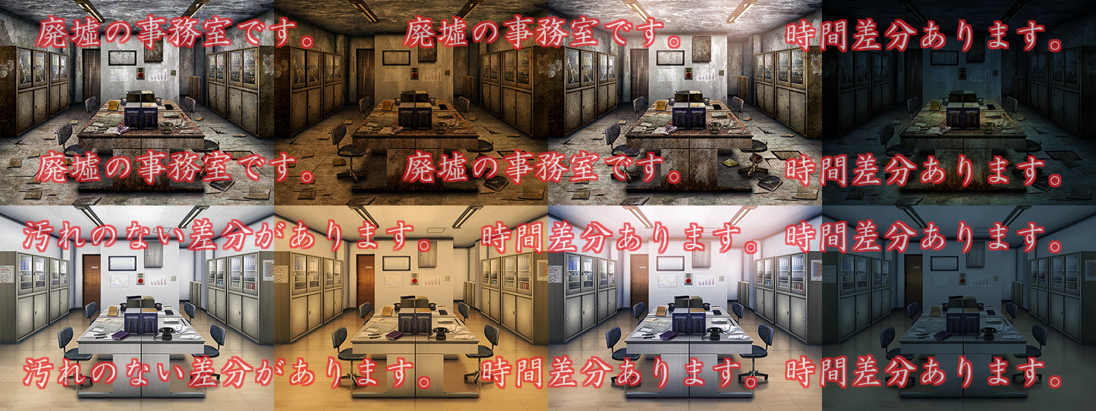 著作権フリー背景CG素材「廃墟事務室」