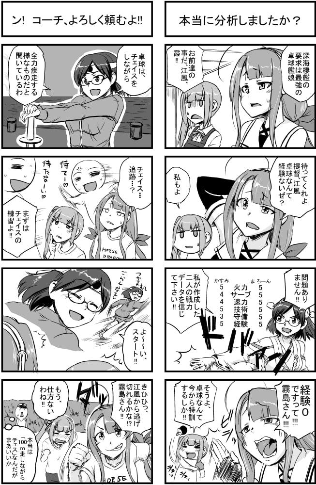 DLsite専売江風VS深海テーブルテニヌ大会