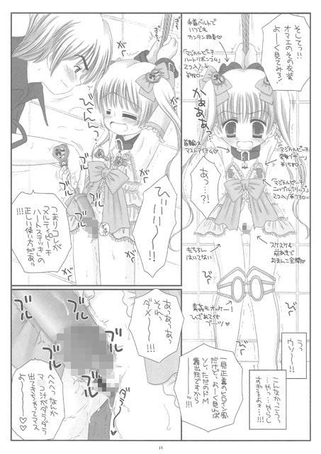 まぞり~た魔法少女メルティピーチ