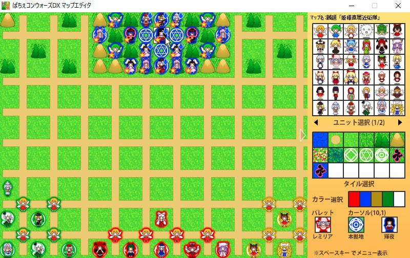 DLsite専売ぱちぇコンウォーズDX マップエディタ&エクストラマップセット