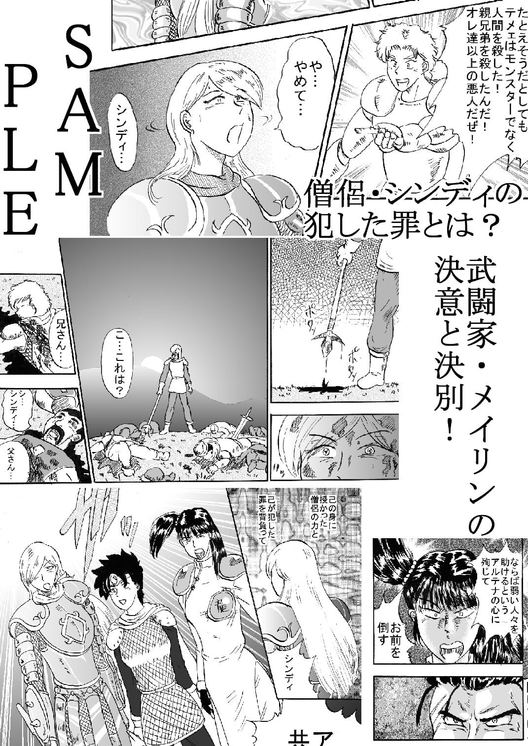 DLsite専売DQ3物語~アルテナの旅~ 第8話