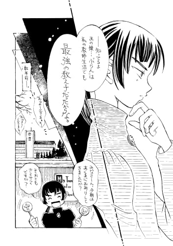 DLsite専売ひきこもり修道女とヨネコ先生
