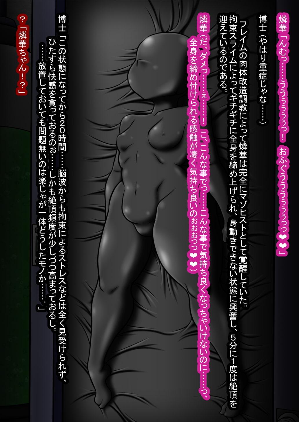 ピンクコンドーム・燐華 II
