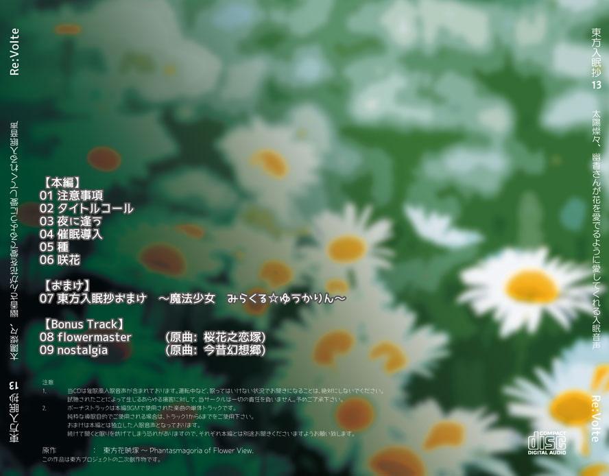 DLsite専売東方入眠抄13 太陽燦々、幽香さんが花を愛でるように愛してくれる入眠音声