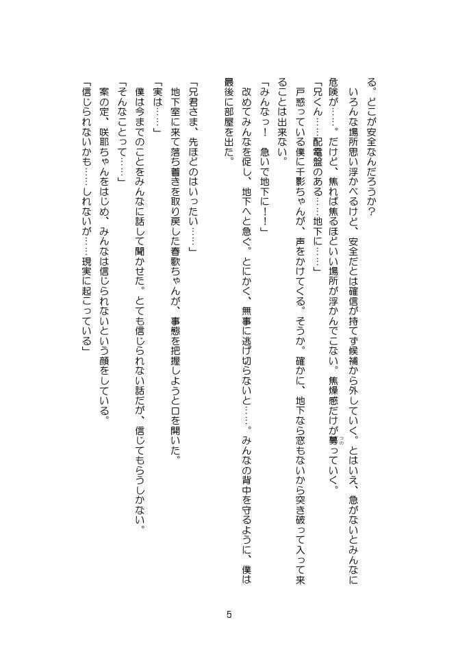 P-Island ~花穂~(続きだよ)