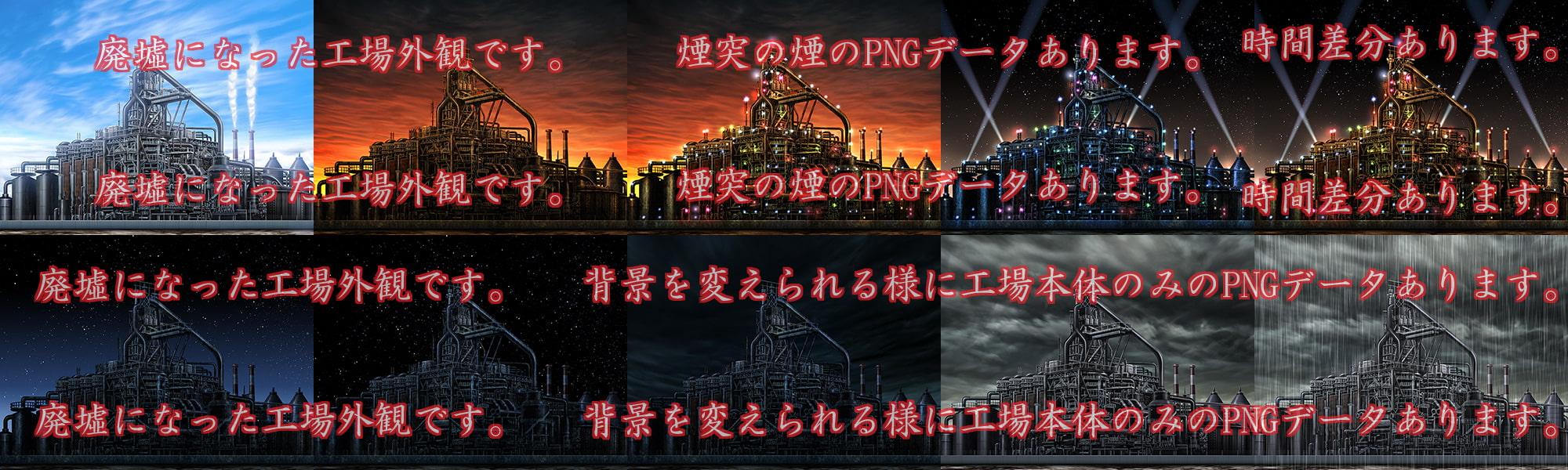 著作権フリー背景CG素材「廃工場外観」