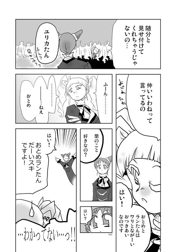 DLsite専売オトメロード