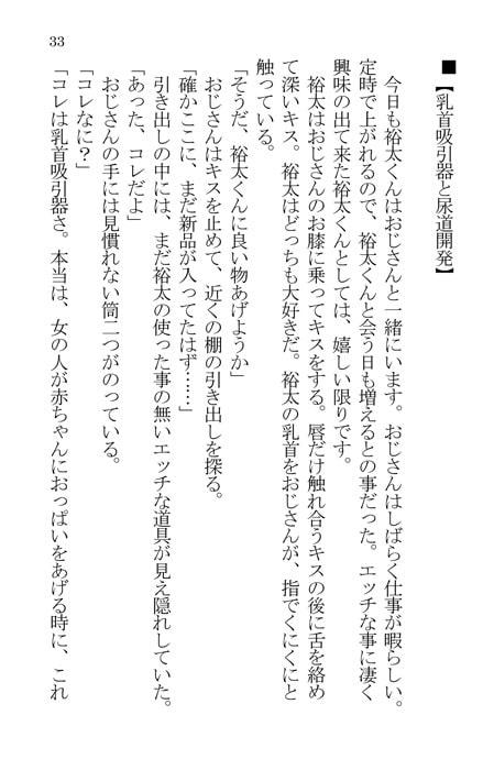 裕太くんとおじさんの秘密 (バコンチカ) DLsite提供:同人作品 – ノベル