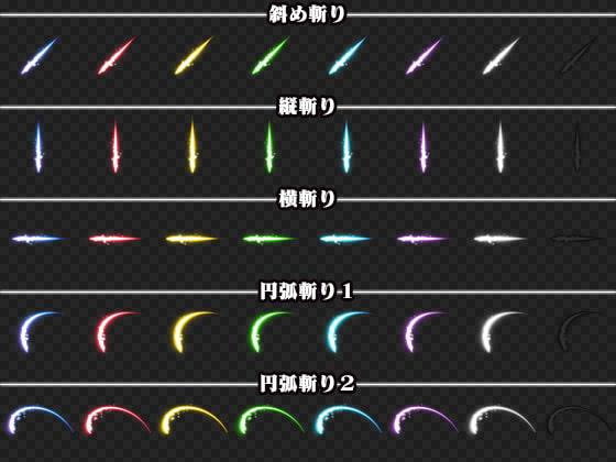 ぴぽやゲームエフェクト素材集01 -斬撃-