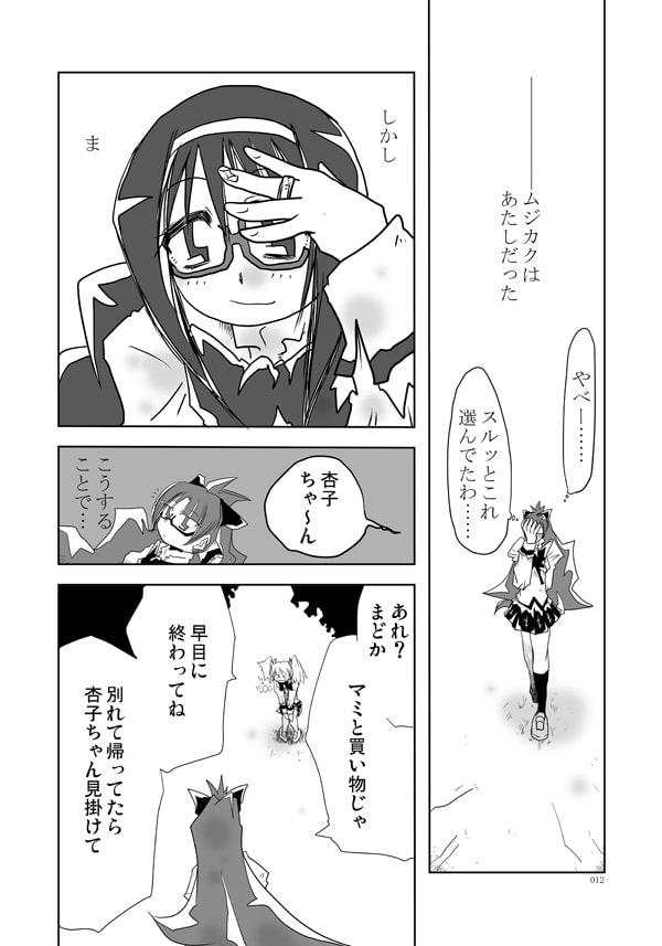 DLsite専売Glasses Date