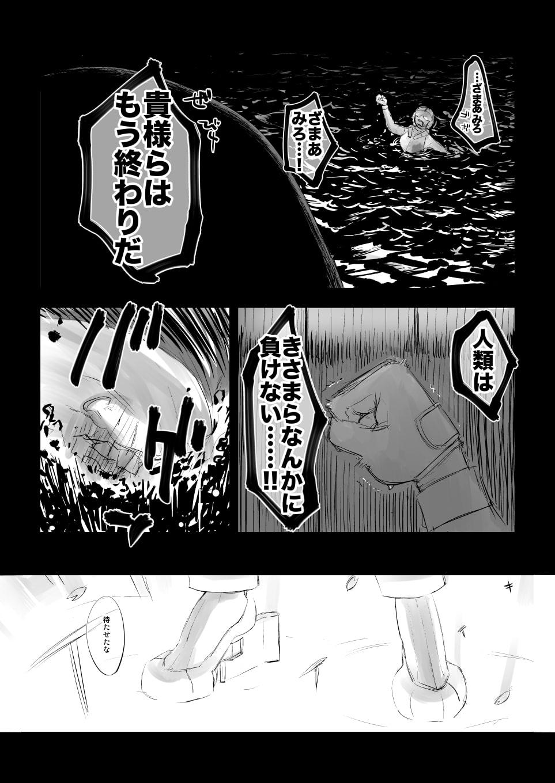 捏造艦隊 02/単冠湾にて