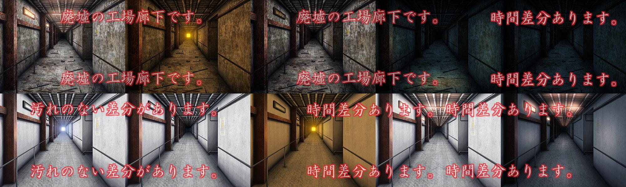 著作権フリー背景CG素材「廃墟工場廊下」