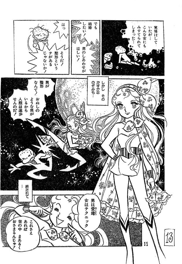 昭和のまんが・6 「スーパーおゆき」
