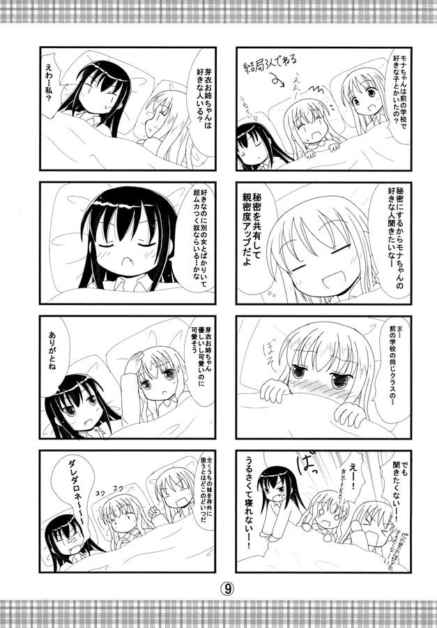 DLsite専売スタジオぷち屋の4コマスイーツ特盛本