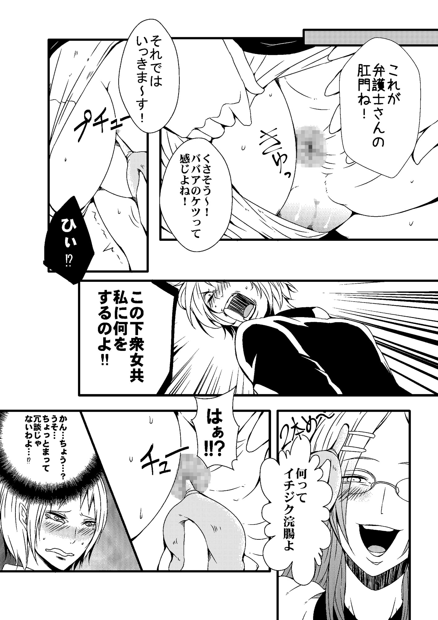 極エロ!!-2016-下巻