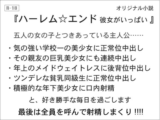 DLsite専売ハーレム☆エンド彼女がいっぱい