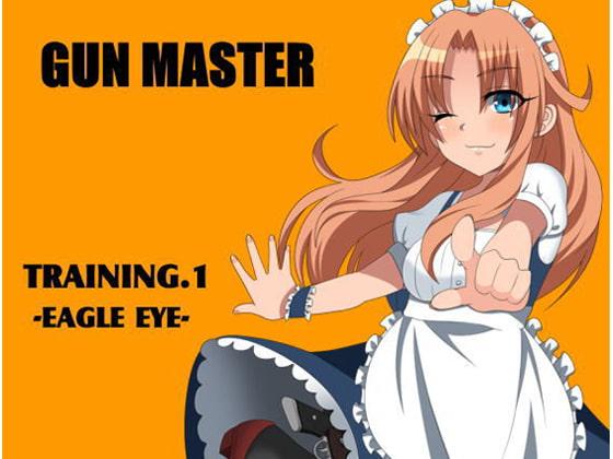 ガンマスター -GUN MASTER-  TRAINING.1 EAGLE EYE(イーグルアイ) -意線-