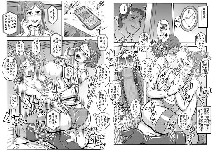 人妻淫語誘惑女装少年逆レイプ(2)