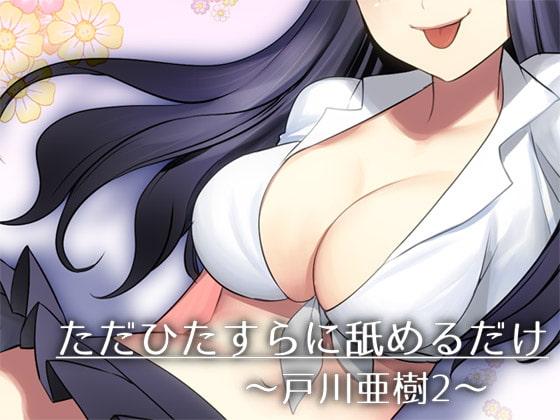 ただひたすらに舐めるだけ ~戸川亜樹2~