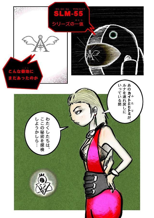 DEEP Sky 星人編episode17【PREMIUM】