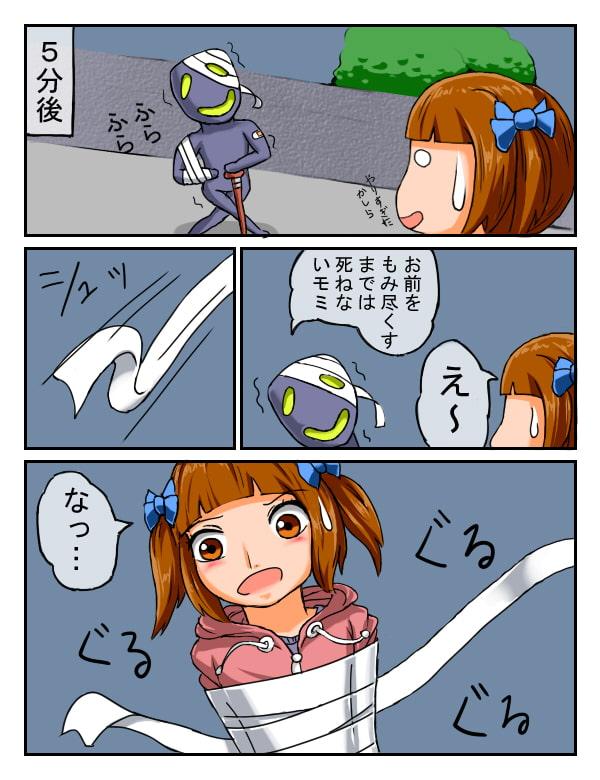 リコちゃんと宇宙人3話