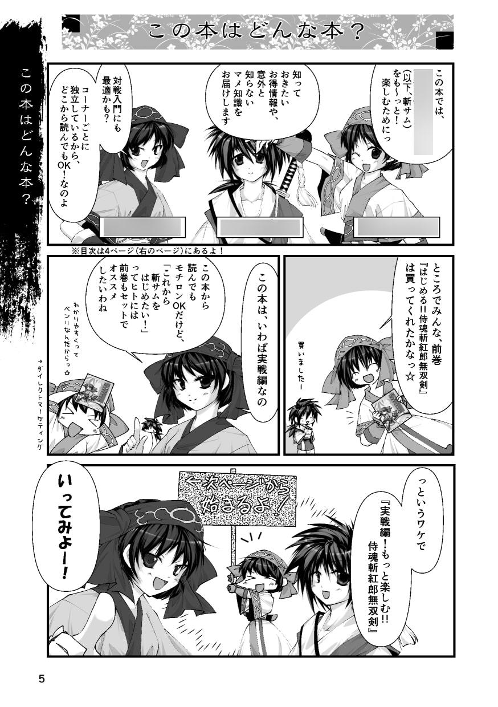 DLsite専売実戦編!もっと楽しむ!!侍魂斬紅郎無双剣