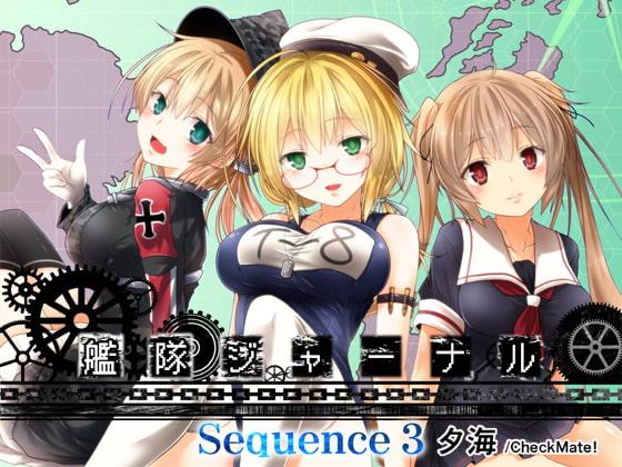 DLsite専売艦隊ジャーナル総集編Sequence3