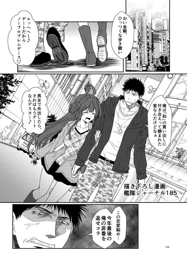 DLsite専売艦隊ジャーナル総集編 Sequence 3